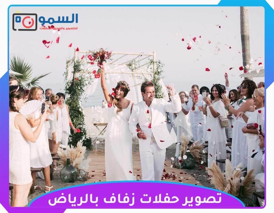 تصوير حفلات زفاف بالرياض
