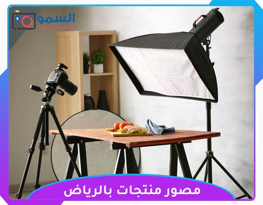 مصور منتجات بالرياض