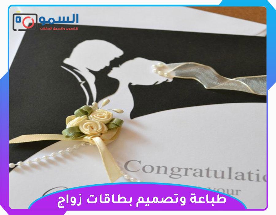 طباعة وتصميم بطاقات زواج