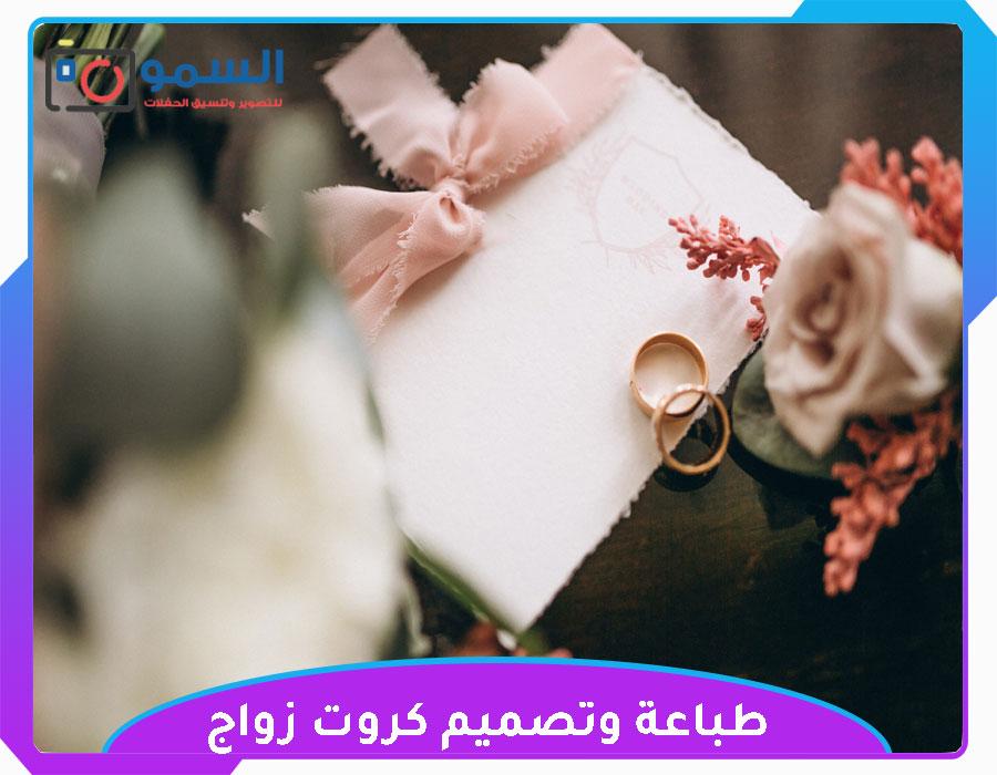 طباعة وتصميم كروت زواج