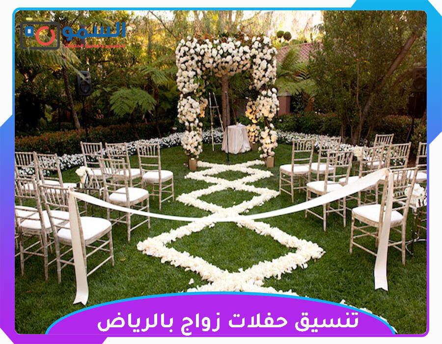 تنسيق حفلات زواج بالرياض