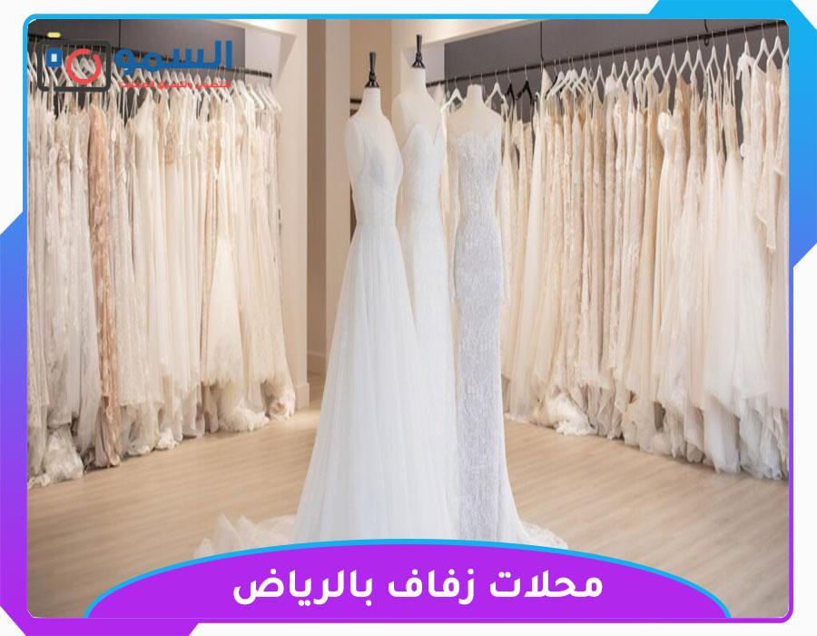 محلات زفاف بالرياض